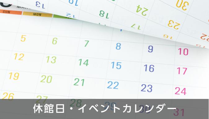 休館・イベントカレンダー